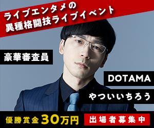 ライブエンタメの異種格闘技イベント