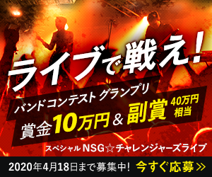 バンドコンテスト NSG☆チャレンジャーズライブ