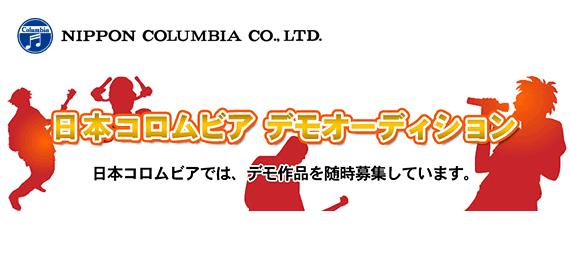 日本コロンビア