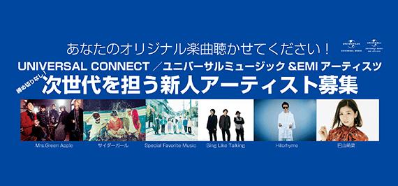 EMI Records Japan オーディション