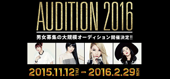 YOUNGUNS AUDITION 2016