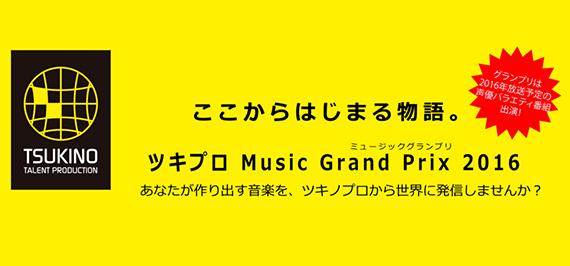 ツキプロ Music Grand Prix 2015