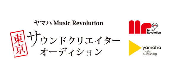 ヤマハMusicRevolution