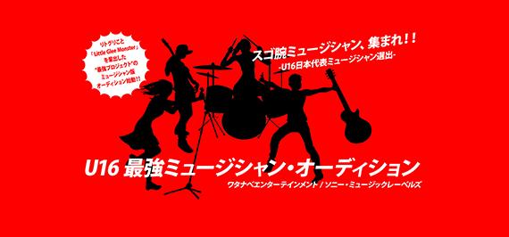 U16 最強ミュージシャン・オーディション