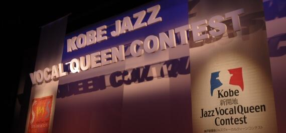 第18回神戸新開地ジャズヴォーカルクィーンコンテスト