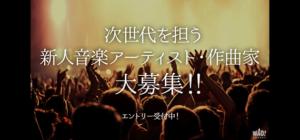 次世代を担う 新人音楽アーティスト・作曲家 大募集!!