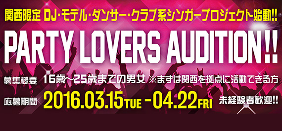 PARTY LOVERS AUDITION