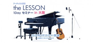 theLESSON1dayセミナーin大阪