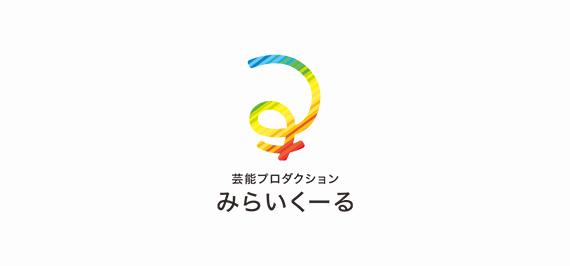 矢神久美プロデュース オーディション