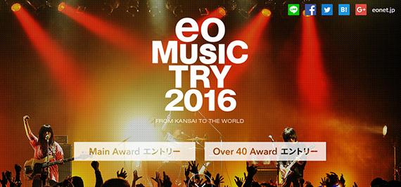 eo Music Try
