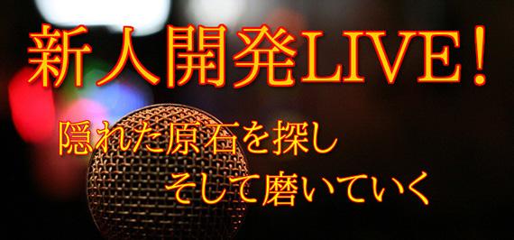 新人開発live!全国流通CDリリースオーディション!