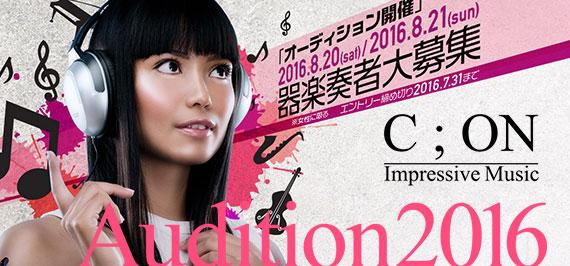 C;ON(シーオン) プロジェクト