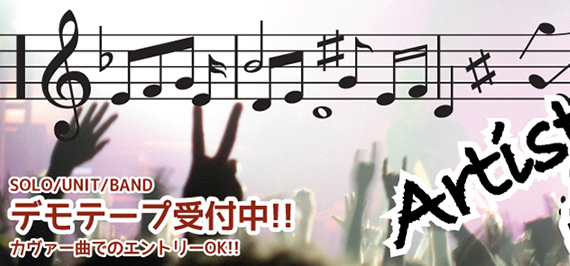 OpenMind Music 新人アーティスト募集