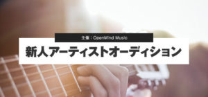 OpenMind Music 新人アーティストオーディション
