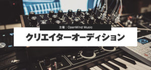 OpenMind Music クリエイターオーディション