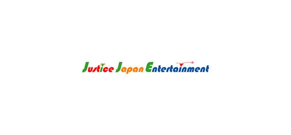 ジャスティスジャパンエンターテイメント