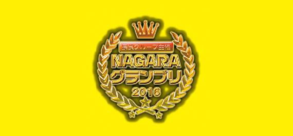 NAGARAグランプリ2016