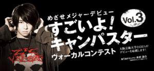 キャンパスター ヴォーカルコンテスト【株式会社ギザ・大阪芸術大学】