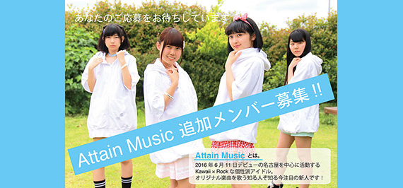 Attain Music