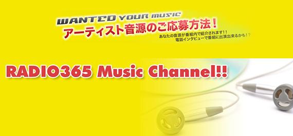 RADIO365 アーティスト