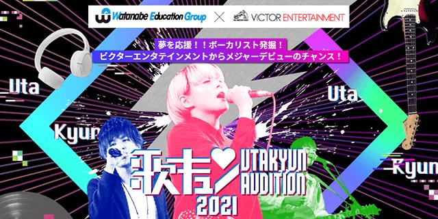 歌キュンオーディション2021