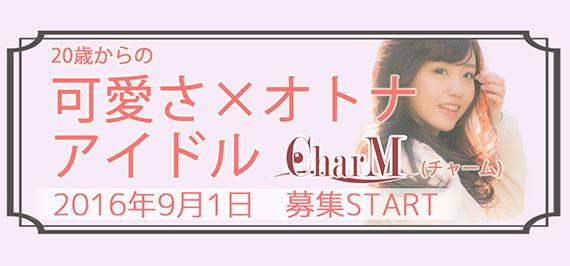 アイドル「CharM」第一期生募集