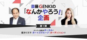 斎藤GENKI事務局