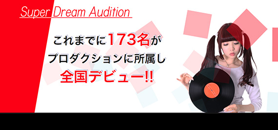 SUPER DREAM AUDITION