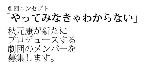 秋元康 劇団オーディション
