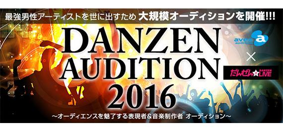 DANZEN AUDITION