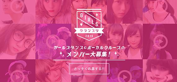 GIRLSグランプリ2016