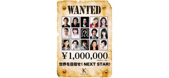世界を目指せ!NEXT STAR!