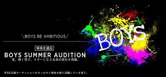 BOYS SUMMER AUDITION