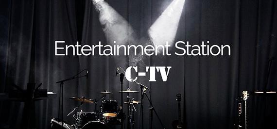 エンタメ系放送局 C-TV