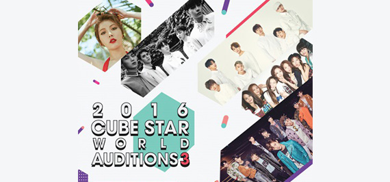 2016 CUBE STAR WORLD AUDITIONS3