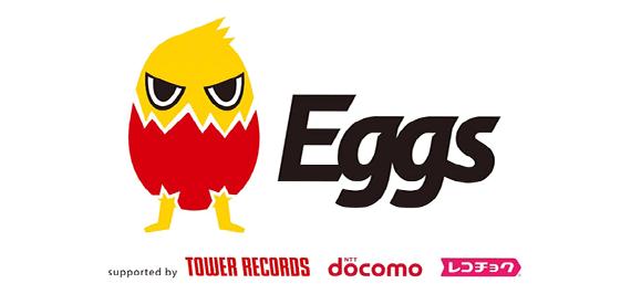 Eggsプロジェクト