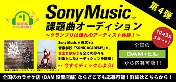 Sonymusic課題曲オーディション