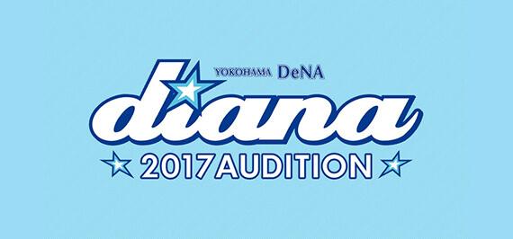 ガールズユニット「diana」オーディション2017