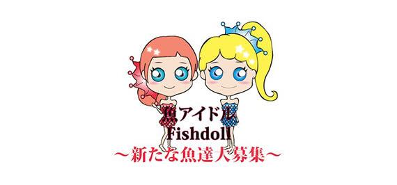 株式会社DuaLars Fishdoll