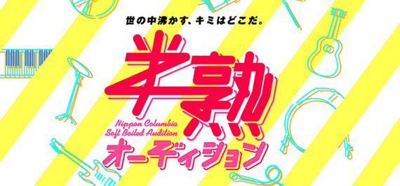 日本コロンビア 半熟オーディション