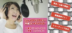ミュージックバンカー ボーカル所属オーディション