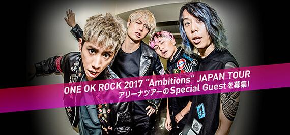 ONE OK ROCK スペシャルゲストオーディション