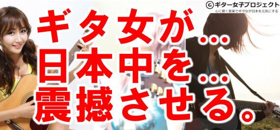 Start Upオーディション【ギター女子プロジェクト】