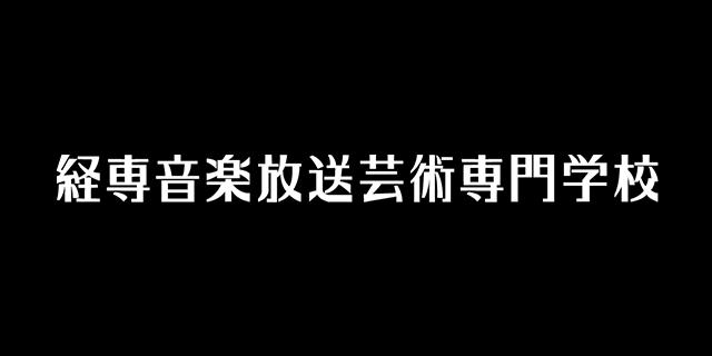 経専音楽放送芸術専門学校