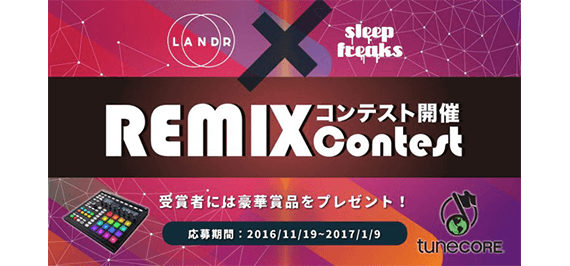LANDR x Sleepfreaks REMIXコンテスト