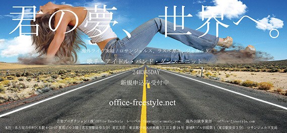株式会社OfficeFreeStyle