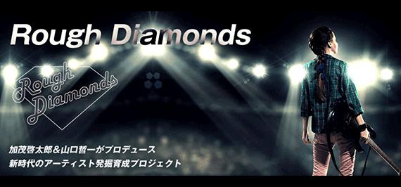 株式会社クレオフーガ ラフダイアモンド第2弾