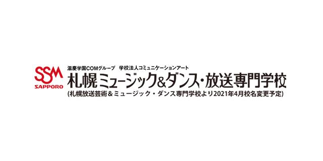 札幌スクールオブミュージック&ダンス・放送専門学校