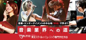 東京スクールオブミュージック専門学校 渋谷
