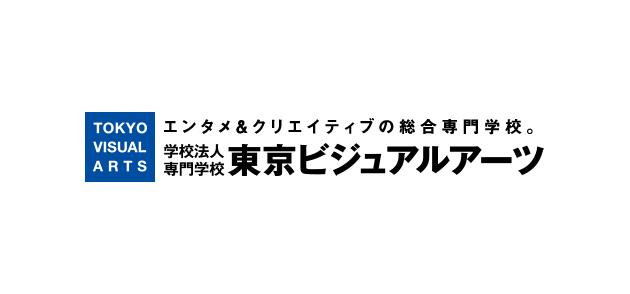 専門学校 東京ビジュアルアーツ